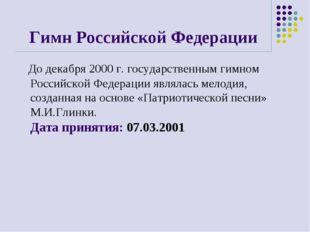 Гимн Российской Федерации До декабря 2000 г. государственным гимном Российско
