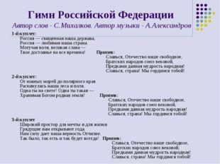 Гимн Российской Федерации Автор слов - С.Михалков. Автор музыки - А.Александр