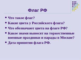 Что такое флаг? Какие цвета у Российского флага? Что обозначают цвета на фла