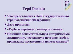 Герб России Что представляет собой государственный герб Российской Федерации?