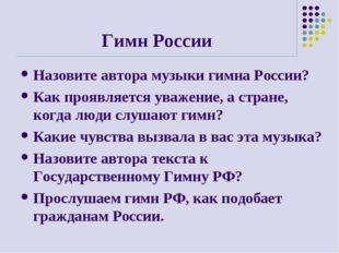 Гимн России Назовите автора музыки гимна России? Как проявляется уважение, а