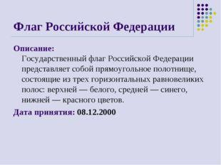 Флаг Российской Федерации Описание: Государственный флаг Российской Федерации