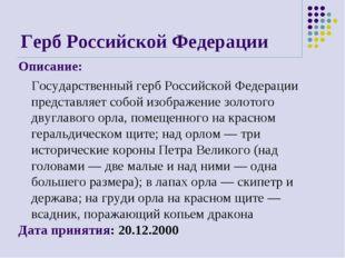 Герб Российской Федерации Описание: Государственный герб Российской Федерации