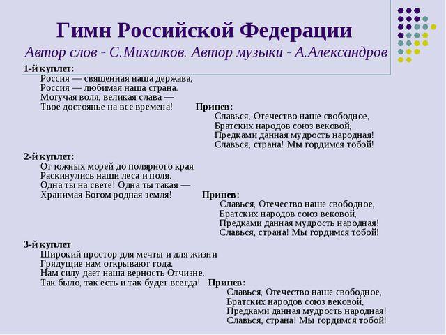 Гимн Российской Федерации Автор слов - С.Михалков. Автор музыки - А.Александр...
