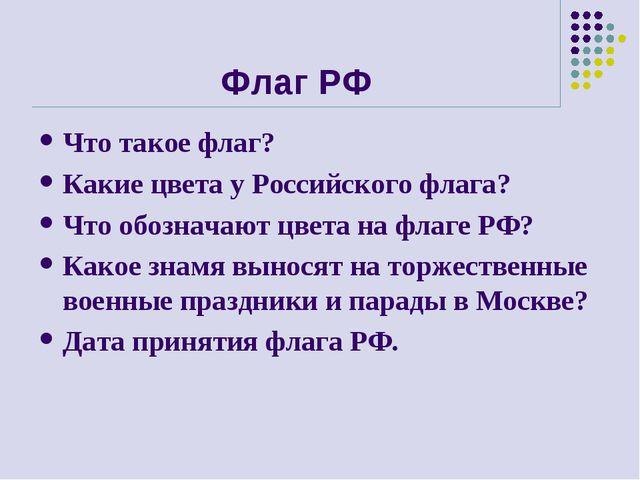 Что такое флаг? Какие цвета у Российского флага? Что обозначают цвета на фла...