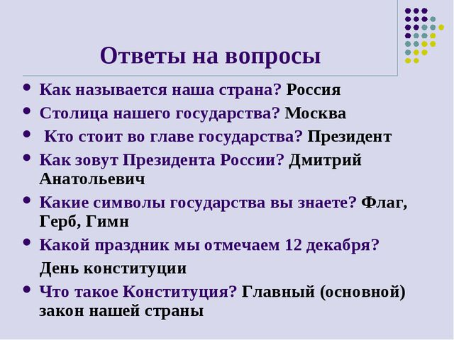Ответы на вопросы Как называется наша страна? Россия Столица нашего государст...