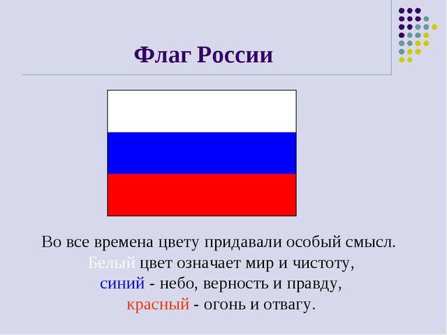 Флаг России Во все времена цвету придавали особый смысл. Белый цвет означает...