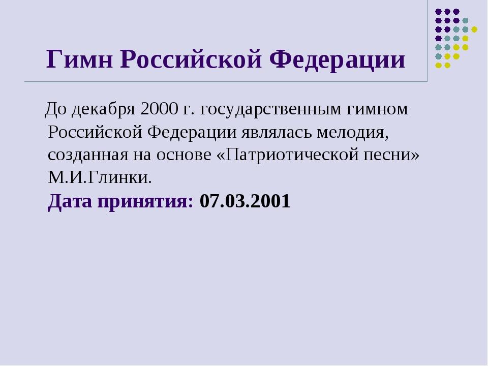 Гимн Российской Федерации До декабря 2000 г. государственным гимном Российско...