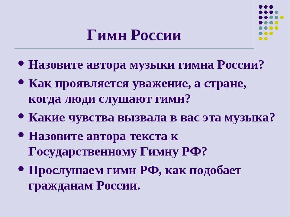 Гимн России Назовите автора музыки гимна России? Как проявляется уважение, а...