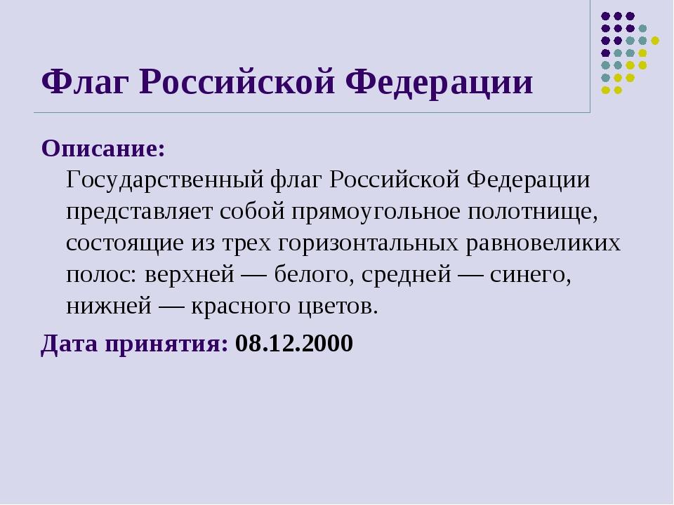Флаг Российской Федерации Описание: Государственный флаг Российской Федерации...
