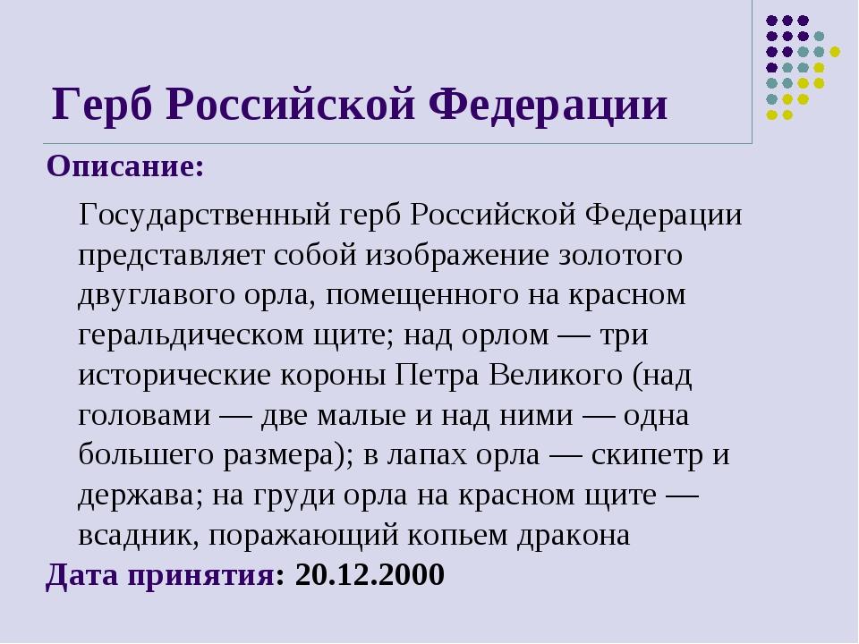 Герб Российской Федерации Описание: Государственный герб Российской Федерации...