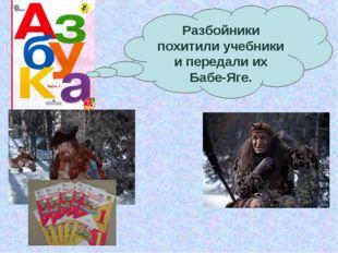 Разбойники похитили учебники и передали их Бабе-Яге.