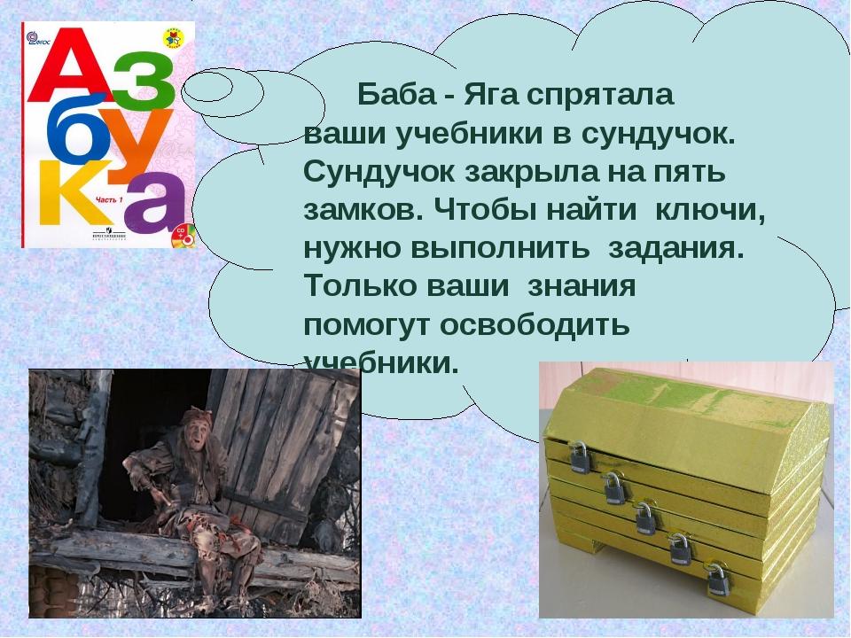 Баба - Яга спрятала ваши учебники в сундучок. Сундучок закрыла на пять замко...