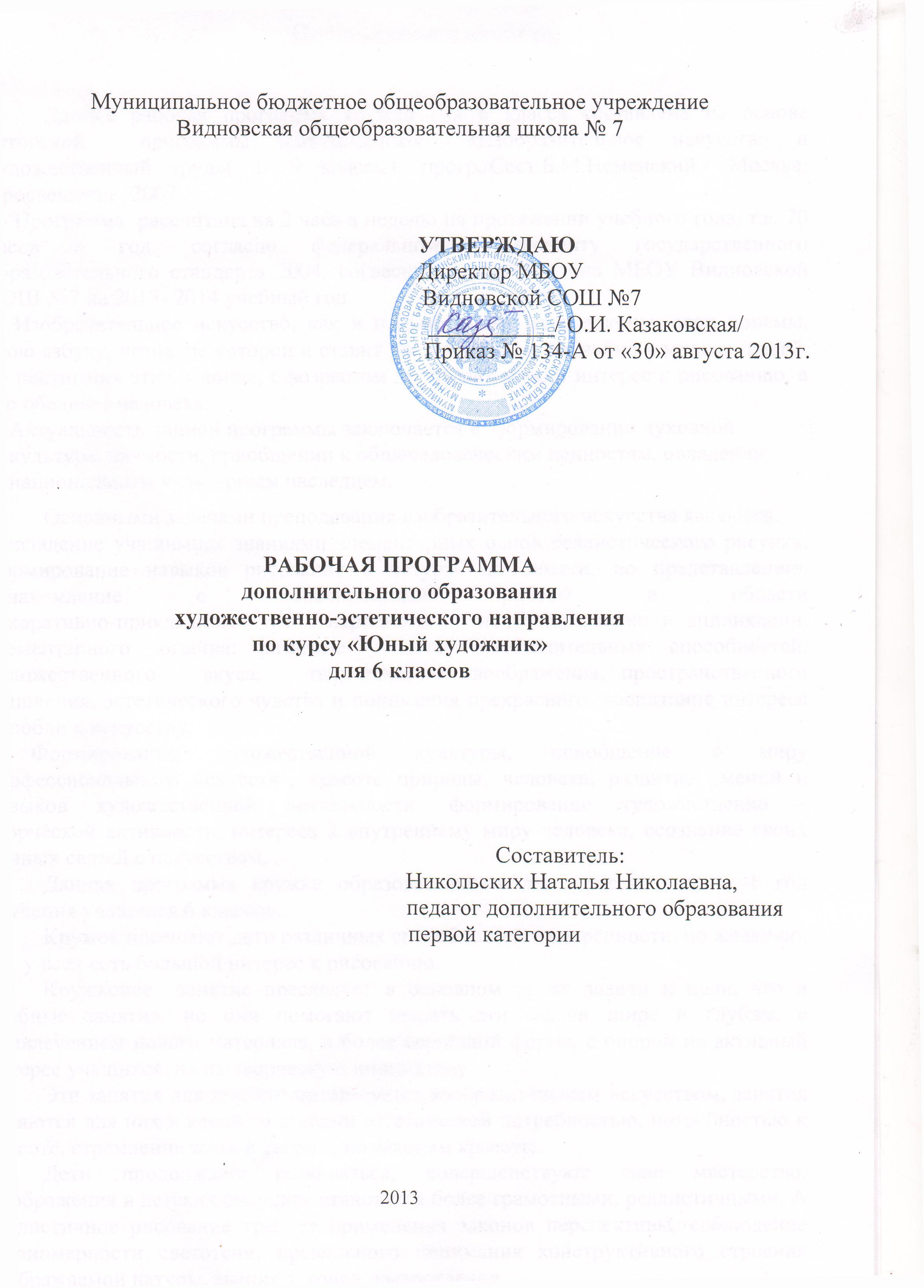 C:\Users\Наталья\Desktop\Программы и отчеты по доп.образованию\1 - 0004.jpg
