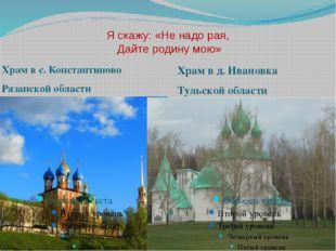 Я скажу: «Не надо рая, Дайте родину мою» Храм в с. Константиново Рязанской об