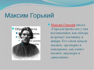 Максим Горький Максим Горькийписал: «Город встретил его с тем восхищением, к