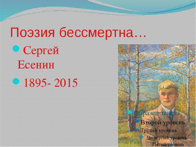 Поэзия бессмертна… Сергей Есенин 1895- 2015