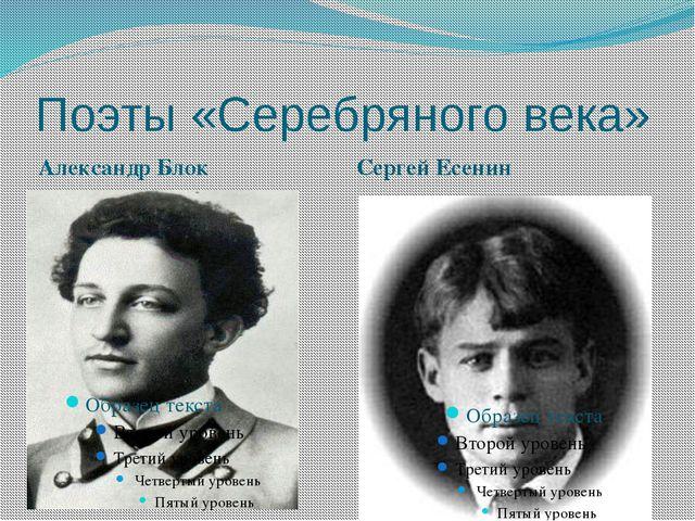 Поэты «Серебряного века» Александр Блок Сергей Есенин