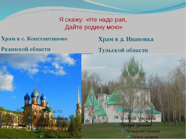 Я скажу: «Не надо рая, Дайте родину мою» Храм в с. Константиново Рязанской об...