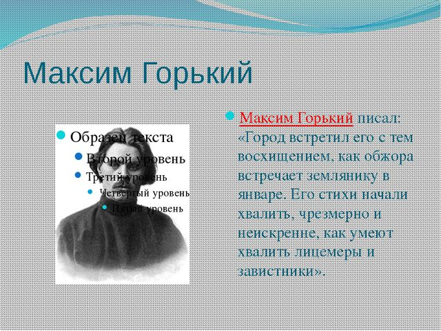 Максим Горький Максим Горькийписал: «Город встретил его с тем восхищением, к...