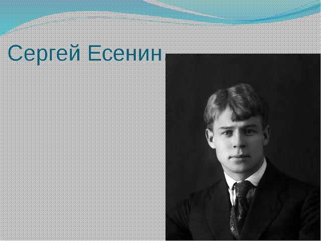 Сергей Есенин…