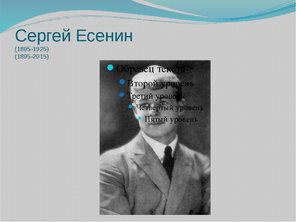 Сергей Есенин (1895-1925) (1895-2015)
