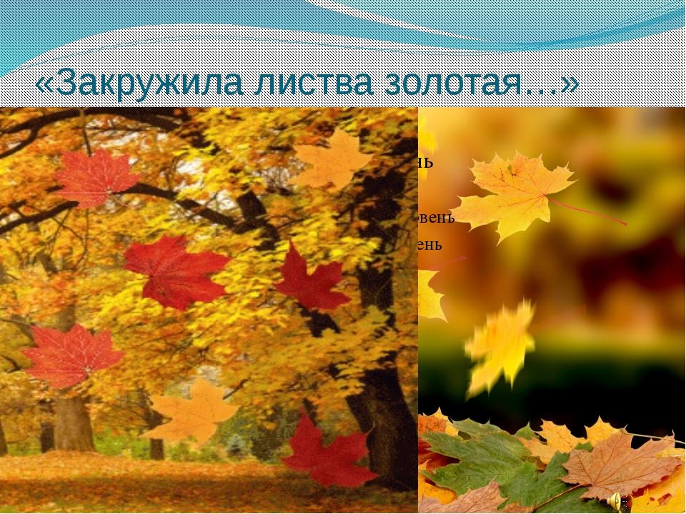 «Закружила листва золотая…»