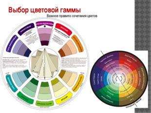 Выбор цветовой гаммы Важное правило сочетания цветов