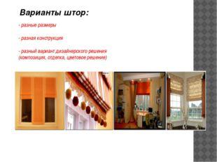 - разные размеры - разная конструкция - разный вариант дизайнерского решения