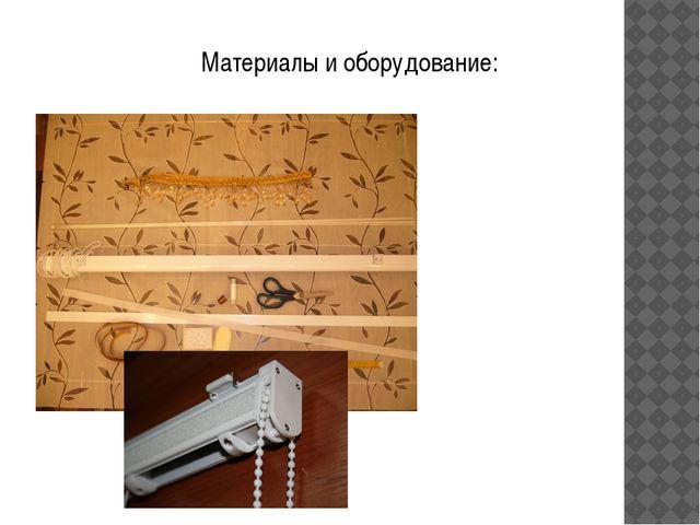 • Швейная машина • Утюг • Ножницы • Иглы и булавки • Нитки • Мел портняжный •...