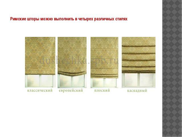 Римские шторы можно выполнить в четырех различных стилях