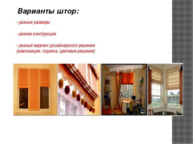 - разные размеры - разная конструкция - разный вариант дизайнерского решения...