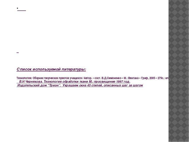Список используемой литературы: Технология: Сборник творческих пректов учащи...