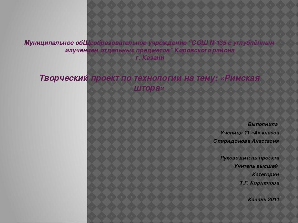 """Муниципальное обЩеобразовательное учреждение """"СОШ №135 с углублённым изуч..."""