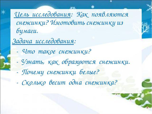 Цель исследования: Как появляются снежинки? Изготовить снежинку из бумаги. З...