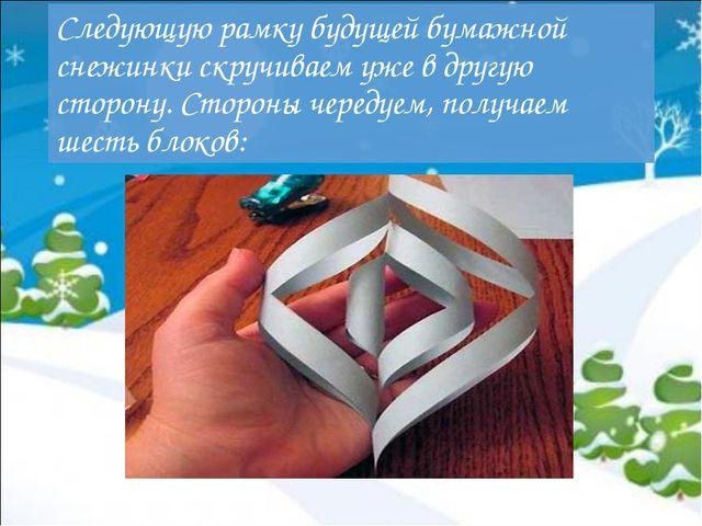 Следующую рамку будущей бумажной снежинки скручиваем уже в другую сторону. Ст...