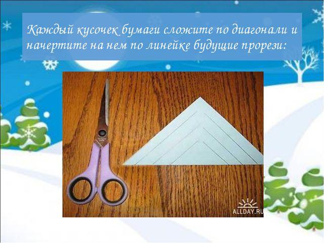 Каждый кусочек бумаги сложите по диагонали и начертите на нем по линейке буду...
