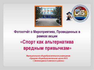 Муниципальное общеобразовтельное учреждение «Средняя общеобразовательная школ