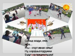 МОУ «СОШ №13 г.Зеленокумска» Солнце, воздух, смех, игра… Мы – спортивная семь