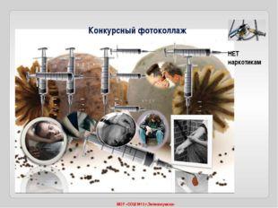 МОУ «СОШ №13 г.Зеленокумска» Конкурсный фотоколлаж НЕТ наркотикам