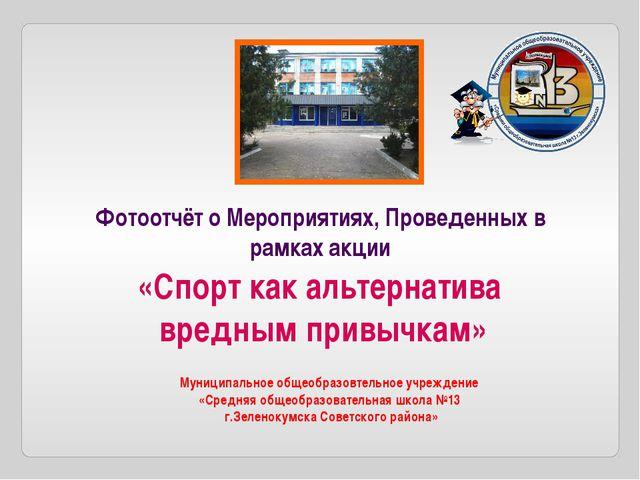 Муниципальное общеобразовтельное учреждение «Средняя общеобразовательная школ...