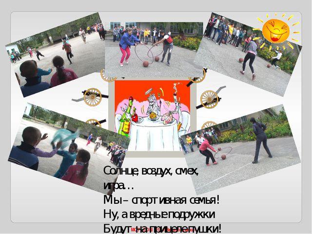 МОУ «СОШ №13 г.Зеленокумска» Солнце, воздух, смех, игра… Мы – спортивная семь...