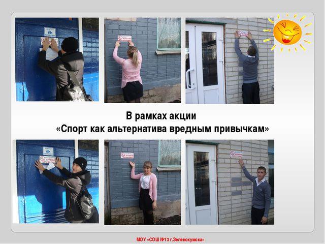 МОУ «СОШ №13 г.Зеленокумска» В рамках акции «Спорт как альтернатива вредным п...