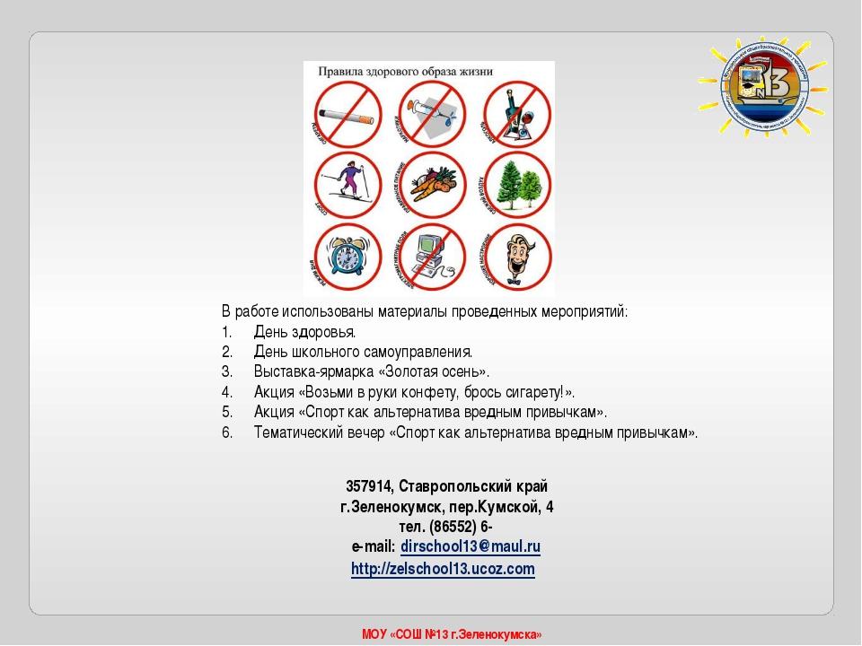 МОУ «СОШ №13 г.Зеленокумска» 357914, Ставропольский край г.Зеленокумск, пер.К...