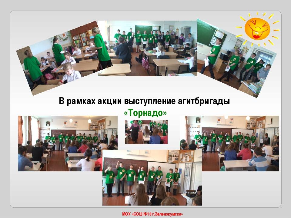 МОУ «СОШ №13 г.Зеленокумска» В рамках акции выступление агитбригады «Торнадо»