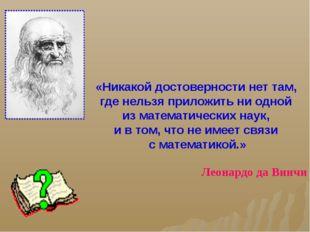 «Никакой достоверности нет там, где нельзя приложить ни одной из математическ