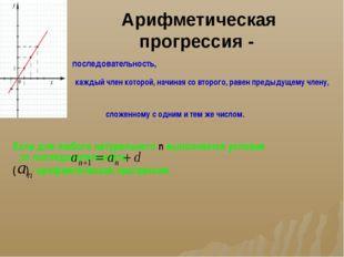 Арифметическая прогрессия - Если для любого натурального n выполняется услови