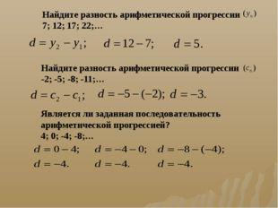 Найдите разность арифметической прогрессии 7; 12; 17; 22;… Найдите разность а