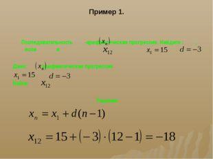 Пример 1. Последовательность -арифметическая прогрессия. Найдите : , если и Д