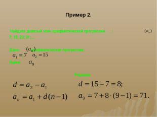 Пример 2. Найдите девятый член арифметической прогрессии : 7; 15; 23; 31;… Да